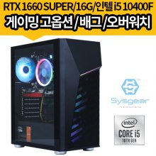 SYSGEAR GT146S 인텔 10세대 i5 + GTX 1660 SUPER + 16G + 480G
