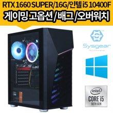 SYSGEAR GT146SW 인텔 10세대 i5+GTX 1660 SUPER+16G+480G 윈도우 탑재