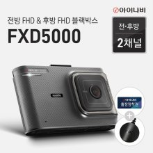 [L.POINT 1만점+주유권1만원+무료장착~7/31]아이나비 블랙박스 FXD5000(32GB) 기본 패키지