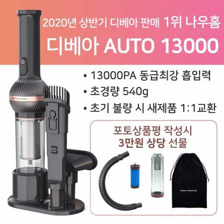 최초 차이슨 무선청소기 AUTO13000 차량용 다목적 청소기