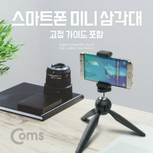 Coms 스마트폰 미니 삼각대 IB485