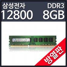삼성전자 DDR3 PC3-12800 8GB 엠트란 탱크