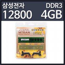 삼성전자 DDR3 4GB 엠트란 탱크 PC3-12800