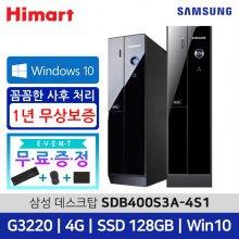 삼성데스크탑 DB400S3A [G3220/4G/SSD128G/윈10] B급리퍼