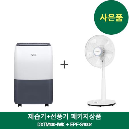 제습기 DXTM100-IWK 구매 시 + 선풍기 EPF-S4002 사은품 증정