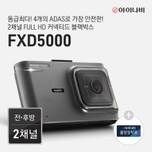 [L.POINT 1만점+출장 장착쿠폰+GPS 안테나 증정~9/30][히든특가]아이나비 블랙박스 FXD5000_C(16GB) 커넥티드 패키지