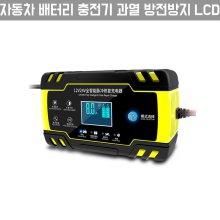 [해외직구] 자동차 배터리 충전기 과열 방전방지 LCD 2세대12+24V/무료배송
