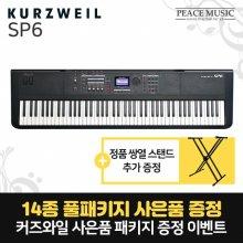 [히든특가] 영창 커즈와일 SP-6 KURZWEIL 신디사이저 SP6 정품 쌍열 스탠드 증정