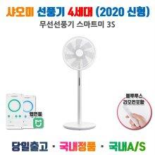 샤오미 선풍기 4세대 스마트미3S 2020 신형 (무선/스탠드형)