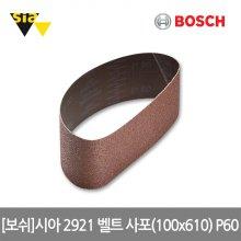 2921 벨트 사포(100mmx610mm 10개입) P60