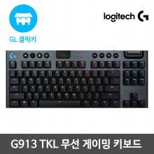 [비밀쿠폰][로지텍정품] 게이밍키보드 G913 TKL  [클린키축][유선]