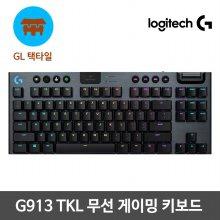 [비밀쿠폰][로지텍정품] 게이밍키보드 G913 TKL [택타일축][무선]