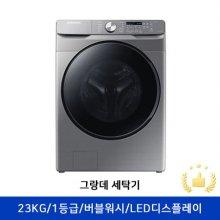 드럼세탁기 WF23T8000KP [23KG/초강력워터샷/버블워시/무세제통세척/10년무상보증/진동저감시스템/이녹스]