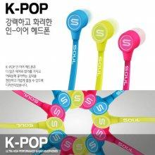 SOUL K-POP 이어폰 오렌지