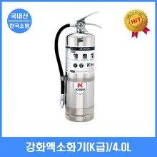 주방화재 K급 강화액 소화기 동물 식물성 기름 화재/47014D