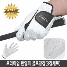 프리미엄 반양피 골프장갑-3장세트