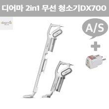 [해외직구] 디어마 2in1 핸드 헬드 유선 청소기 DX700/강한 흡입력/ 무료배송