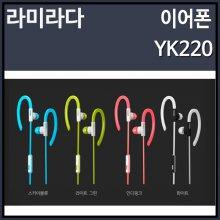 라미라다 YK220 이어폰 그린