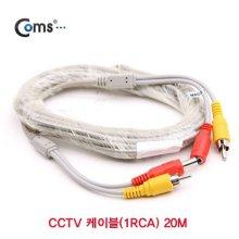 Coms) CCTV 케이블 (1RCA)- 20M(회색)/1568B0