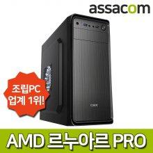 [AMD 르누아르PRO] 드림윅스 R7 4750G/16G-25600/SSD240G/VEGA8/조립컴퓨터PC[AR7P]