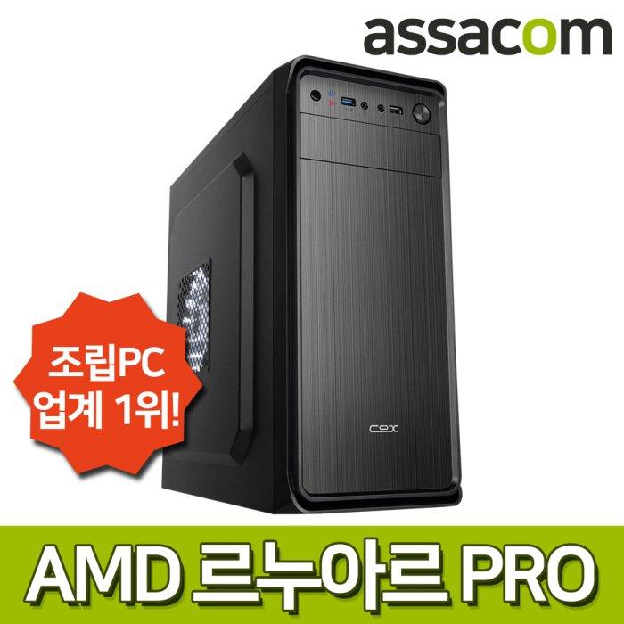 아싸컴 [AMD 르누아르PRO] 드림윅스 R3 4350G/8G-25600/SSD240G/VEGA6/조립컴퓨터PC[AR3P] [하이마트]