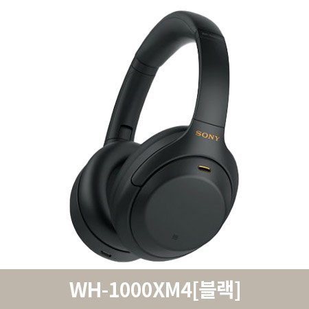 SONY 블루투스 노이즈캔슬링 헤드폰[블랙][WH-1000XM4]