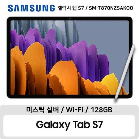 [빠른배송] 삼성 갤럭시탭S7 WIFI 128GB(실버) SM-T870NZSAKOO
