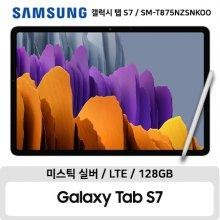 삼성 갤럭시탭S7 LTE 128GB(실버) SM-T875NZSNKOO