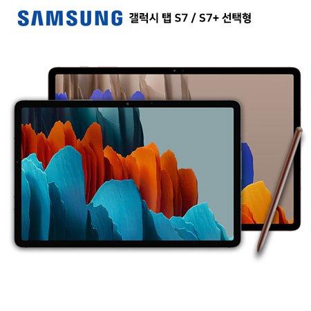 삼성 갤럭시탭 S7 / S7+ 선택하기