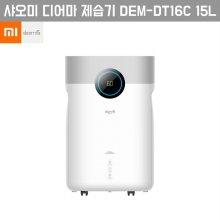 [해외직구] 디어마 제습기 DEM-DT16C 15L / 공기청정 / 대용량 제습 / 예약 기