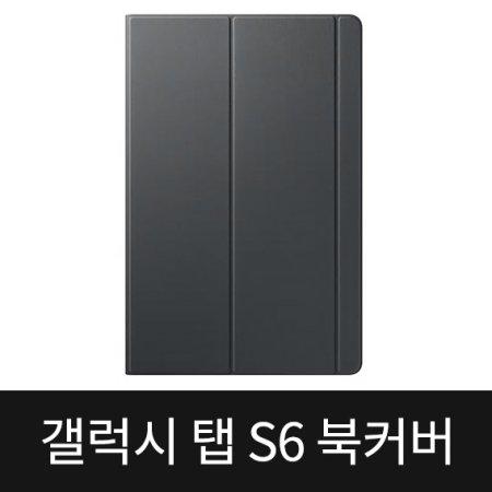 [중급 리퍼상품 단순변심 / L.POINT 5천점 증정] Tab S6 북커버 (그레이)