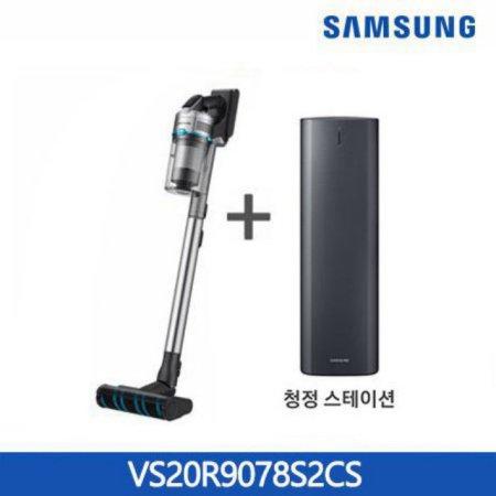 삼성 제트 무선청소기 VS20R9078S2CS 청정스테이션