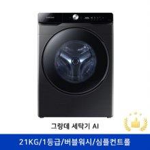 드럼세탁기 WF21T6300KV [21KG/버블워시/심플컨트롤/초강력워터샷/무세제통세척/블랙케비어]