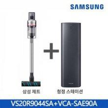 *포토상품평이벤트 3월4일~3월14일*[전국무료배송]삼성 제트 무선청소기 VS20R9044SACS 청정스테이션