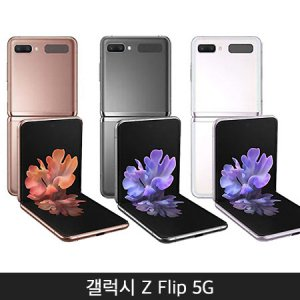 [자급제/공기계] [당일발송] 삼성 갤럭시Z플립 5G [SM-F707N]