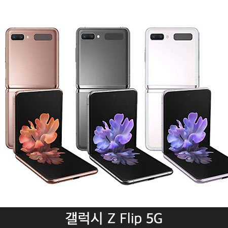 [자급제] 삼성 갤럭시Z플립 5G, SM-F707N