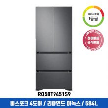 [NEW] 김치냉장고 RQ58T9451S9 (584L / 비스포크+도어포함가격 / 1등급) REFINED INOX