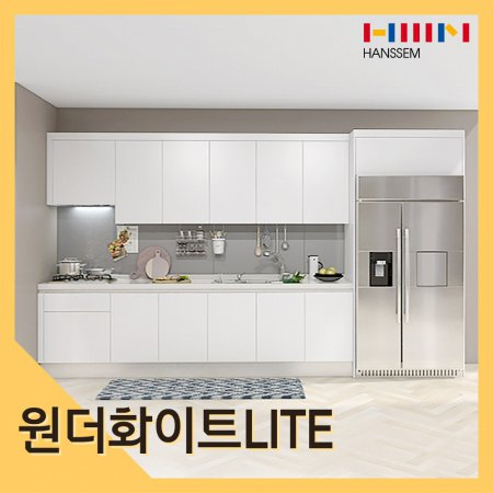 원더LITE_SS(+냉장고장/ㅡ자/4.1-4.5m이하)