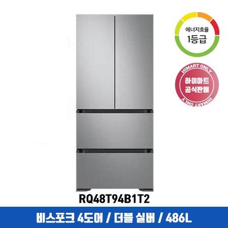 [NEW] 김치냉장고 RQ48T94B1T2 (486L / 비스포크+도어포함가격 / 1등급) Double Silver