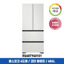 [NEW] 김치냉장고 RQ48T940101 (486L / 비스포크+도어포함가격 / 1등급) Cotta White