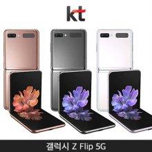 [KT] 삼성 갤럭시Z플립 5G [미스틱브론즈] [SM-F707NZNAKOD/KT]