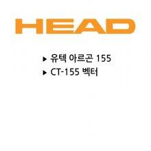 SSK)헤드 스쿼시 범퍼(아르곤 155 CT-155 벡터)