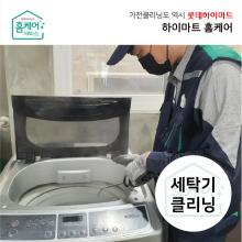세탁기 클리닝 - 일반세탁기(16kg 이하)