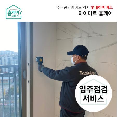 [결제금액별 청구할인가능] 입주점검 서비스 (3.3㎡당, 최소구매수량 확인!)