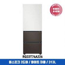 [NEW] 김치냉장고 RQ33T74A226 (313L / 비스포크+도어포함가격 ) Cotta White + Cotta Charcoal