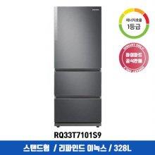 스탠드형 김치냉장고 RQ33T7101S9 (328L, 리파인드 이녹스, 1등급)