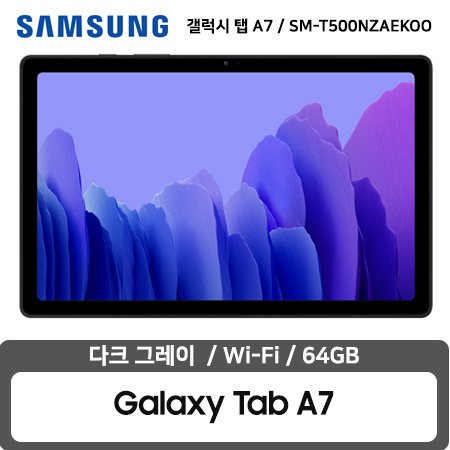[빠른배송] 삼성 갤럭시탭A7 WIFI 64GB(다크그레이) SM-T500NZAEKOO