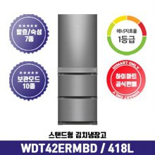 [NEW] 김치냉장고 WDT42ERMBD (418L / 스탠드형 / 1등급)