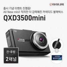 [히든특가][L.POINT 1만점+GPS+무료장착~11/30] 아이나비 2채널 블랙박스 QXD3500MINI 16GB