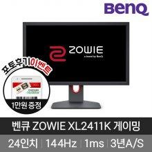 BenQ Zowie XL2411K 144Hz 1ms DyAc 24 게이밍 무결점 모니터 3년A/S